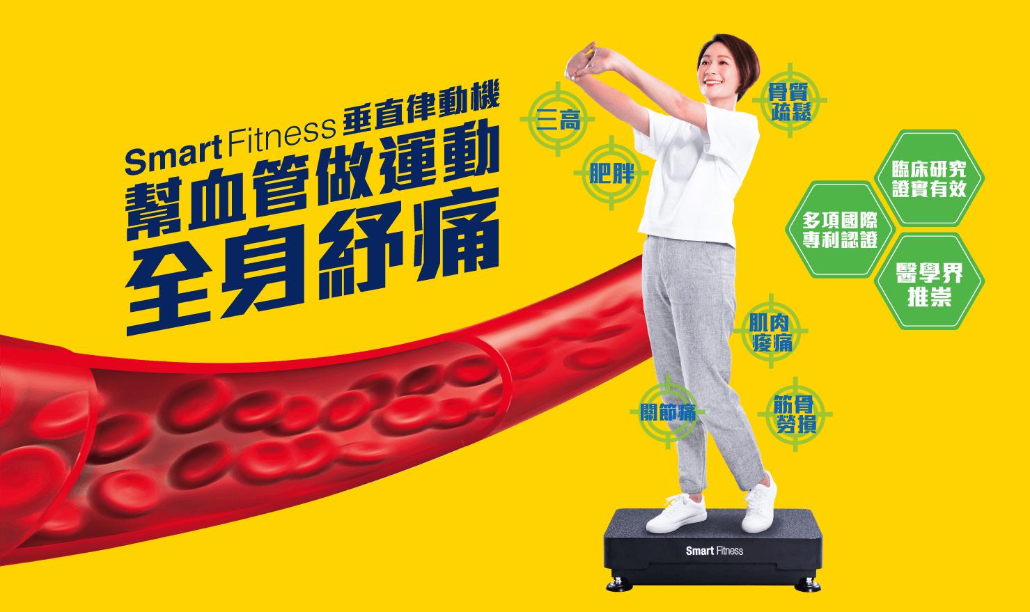 Smart Fitness 垂直律動機簡介