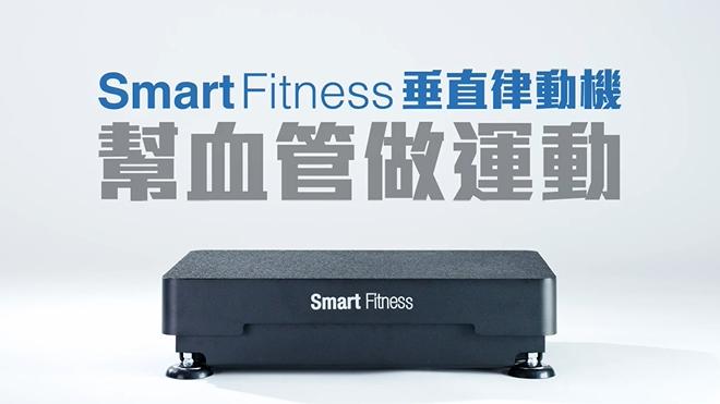Smart Fitness 垂直律動機 幫血管做運動