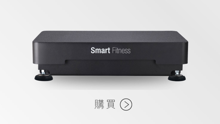 Smart Fitness 垂直律動機 選購