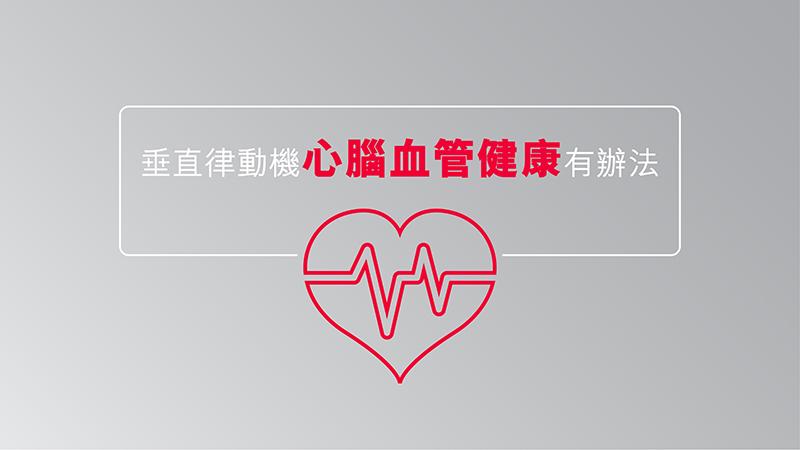 心腦血管健康