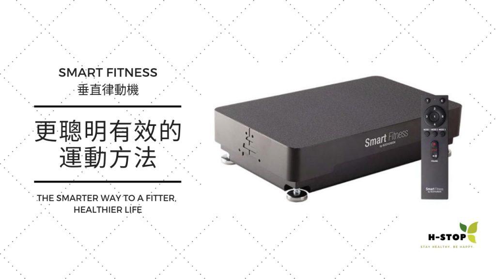 Smart Fitness 垂直律動機 更聰明有效的運動方法